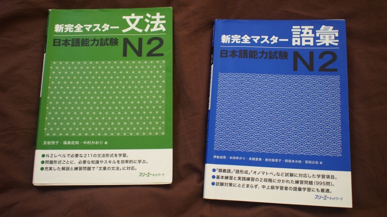 Recommended books for JLPT N2